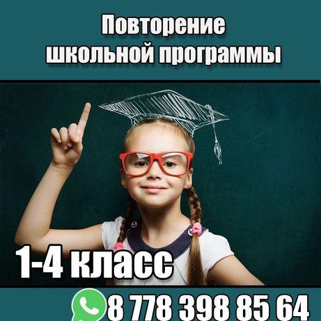Летняя школа, математика, чтение, русский язык