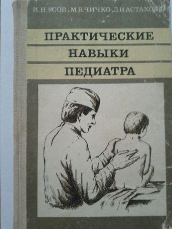 """Продам книгу """"Практические навыки педиатра"""""""