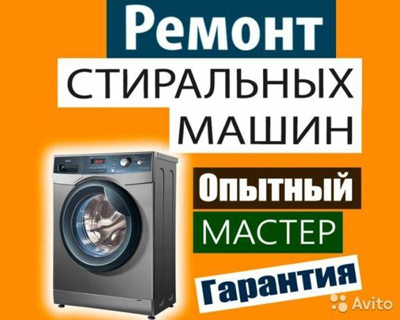 Ремонт стиральных машин газовых колонок котлов