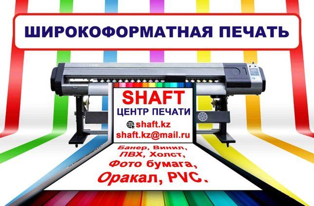 Широкоформатная печать в Алматы, Банер, Оракал, Холст, PVC, Фотобумага