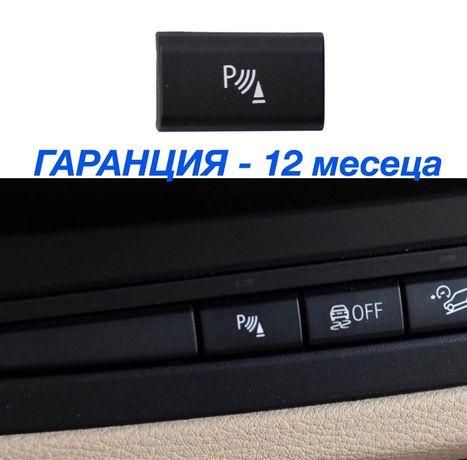 Бутон копче парктроник капаче бмв Х5 Х6 Е70 Е71 BMW E70 E71 X5 X6