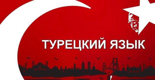 Курсы турецкого, казахского, английского языков