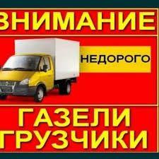 Услуги Грузчиков Перевозка мебели