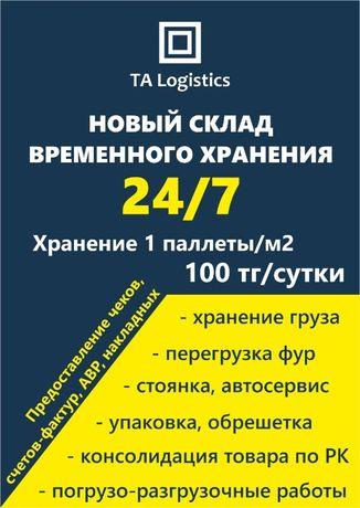 Аренда склада Астана. Складские услуги. Временное хранение.