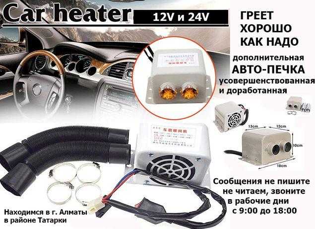 Для автомобиля фен электро-авто-печка обогреватель ОБОГРЕВ от 12 и 24v