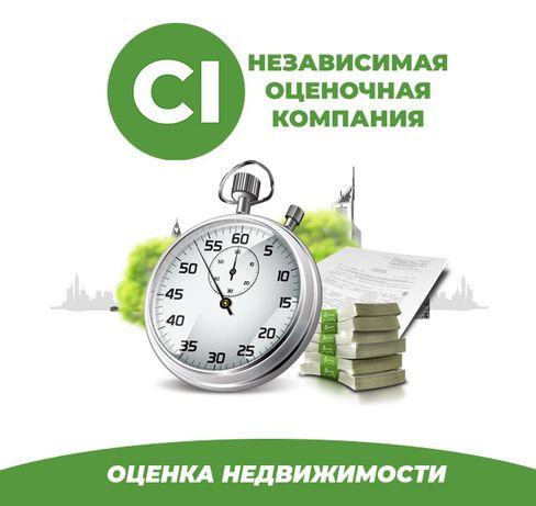 Оценка недвижимости Алматы