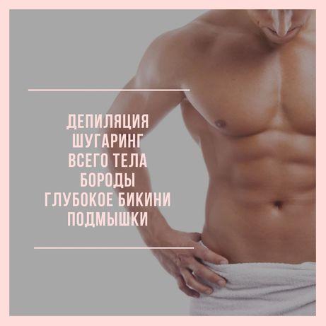 Депиляция,  шугаринг для мужчин всего тела, чистка/лечение вросших вол