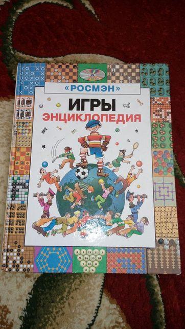 Игры энциклопедия