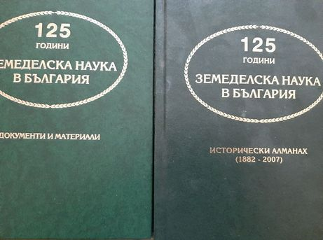 125 г Земеделска наука в България