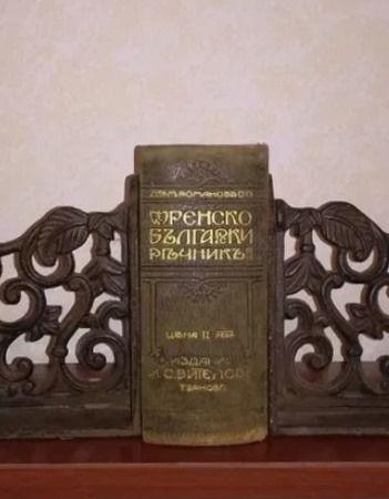 Френско-Български речникъ - Д-ръ М. Романовъ, 1911г.