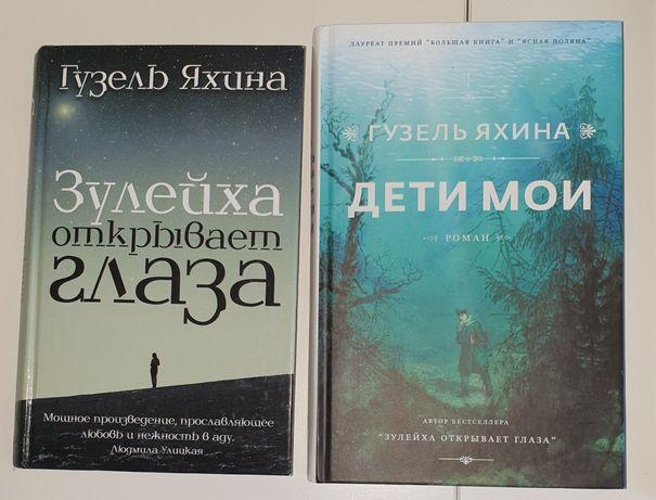 Продам книги автора Гузель Яхина