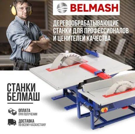 НЕ ПРОПУСТИ! Звони! Станок деревообрабатывающий. BELMASH SDM-2200M.