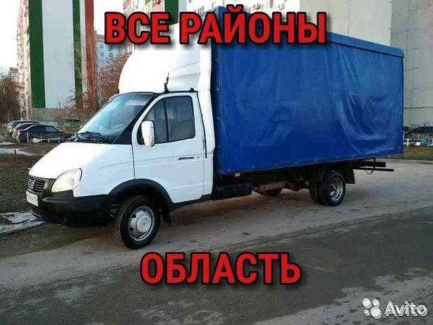 Доставка Газель Грузчики НЕДОРОГО город Междугород Переезды Диван