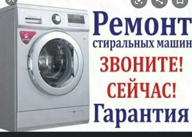 Ремонт стиральный машина быстро и качественно