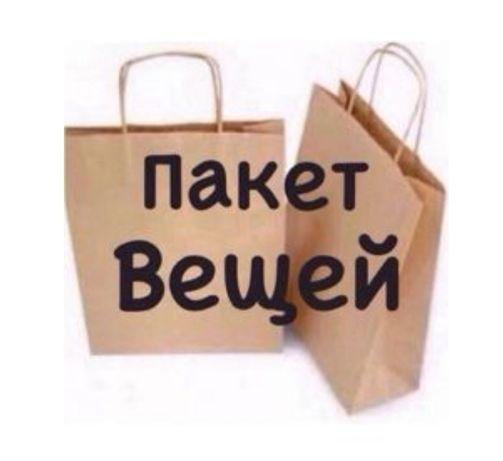 Продам пакет вещей для новорожденных