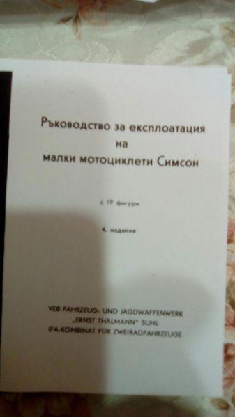 Ръководство за Simson гр. Варна - image 1