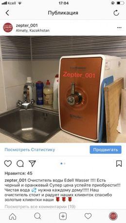 Очиститель воды edel wasser zepter 170.000 тг