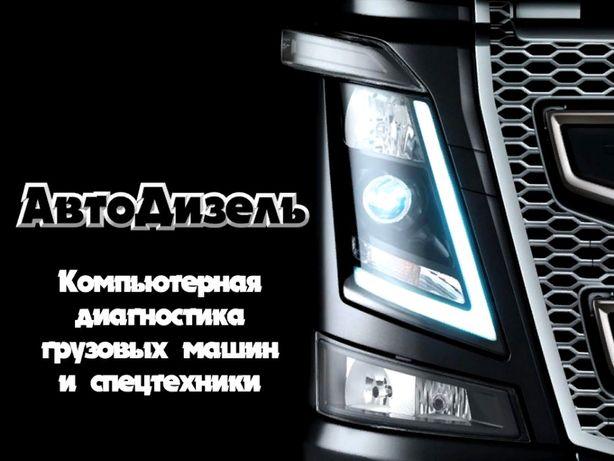 Автоэлектрик, компьютерная диагностика грузовых автомобилей