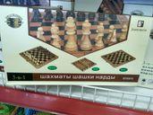 К-ти за шах,дама и табла 3в1 различни размери