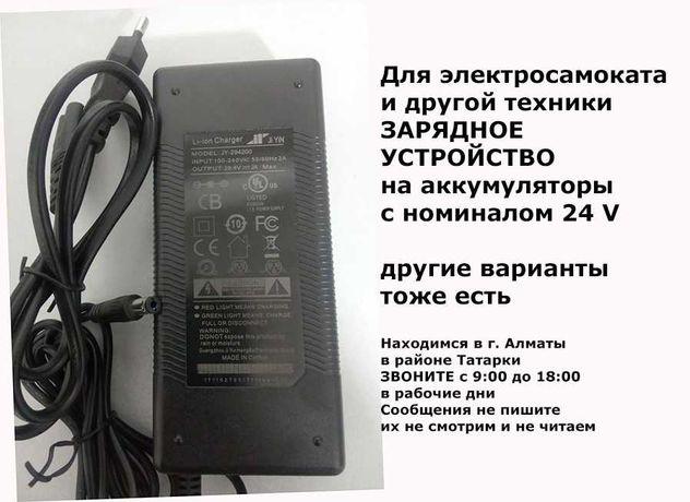 от самокатов с аккумулятором на 24V зарядное устройства для зарядки