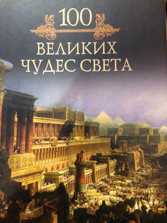 книга 100 великих чудес света