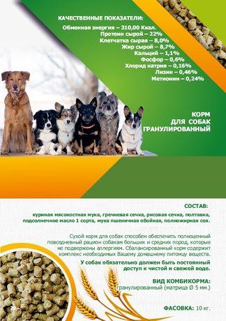 Корм для собак комбикорм
