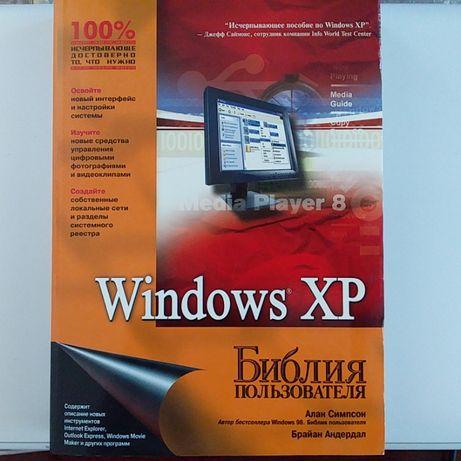 Книга - Windows XP, в г. Кентау!