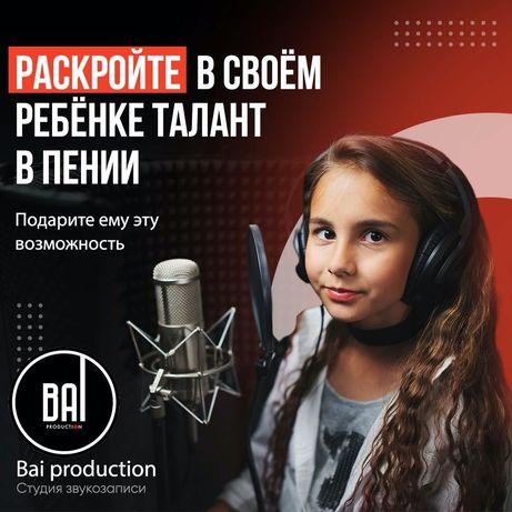 Студия звукозаписи Bai Production