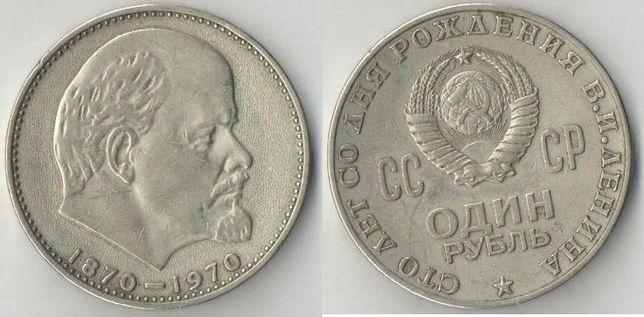 Юбилейная монета СССР 1 рубль 1970 года выпуска