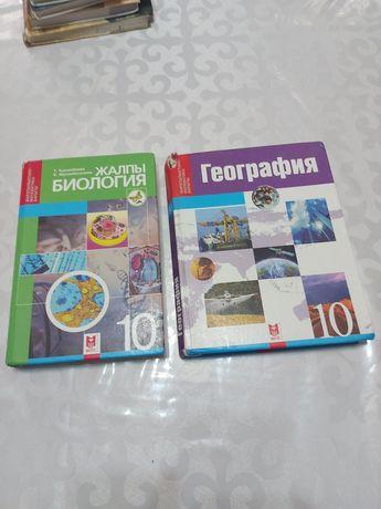 География Биология 10 класс