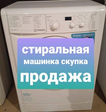 Стиральная машинка Скuпка