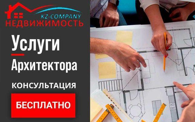 Услуги Архитектора Перепланировка Эскизный Проект Проектирование