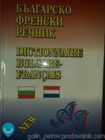 Българско - френски речник - книга