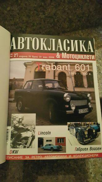 Списание Автокласика