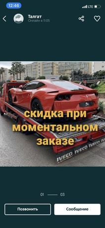 Оте Арзан  Багада ЭвакУатор Кызметi 24/7 + МанипУлятор