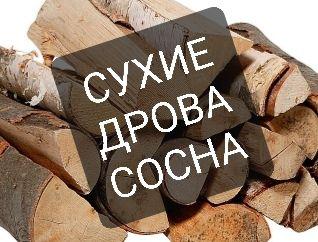 ДРОВА Сосна Горбыль