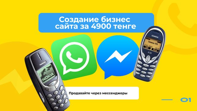 Создание бизнес сайта за 4900 тенге WhatsApp Business
