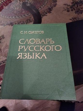 Продам словарь ру