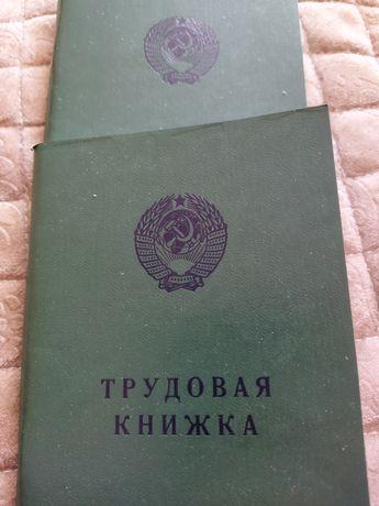 Трудовая книжка оригинал