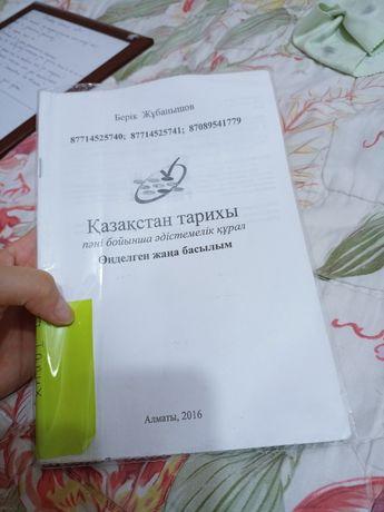 Қазақстан тарихы , Казахстан тарихы Жубаныш