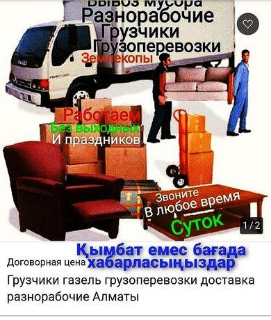 Грузчики грузоперевозки разнорабочие доставка  Алматы