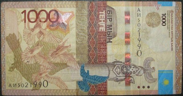 Банкнота 1000 тенге с датой рождения 5 февраля 1990