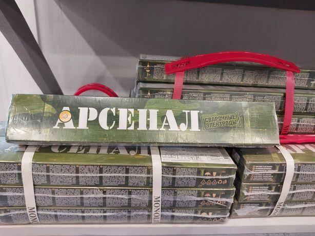 Электроды Арсенал 40 тг.