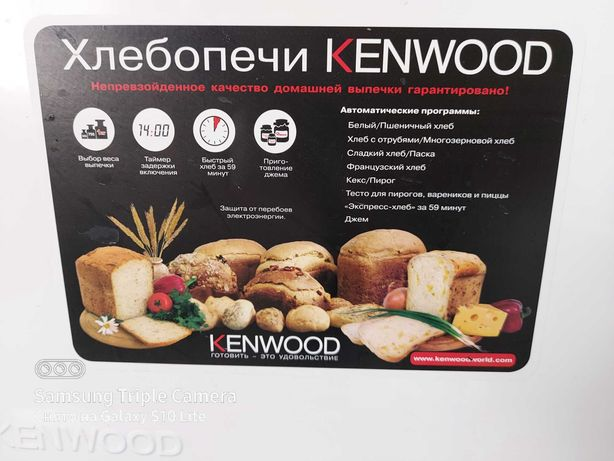 Хлебопечка KEENWOOD