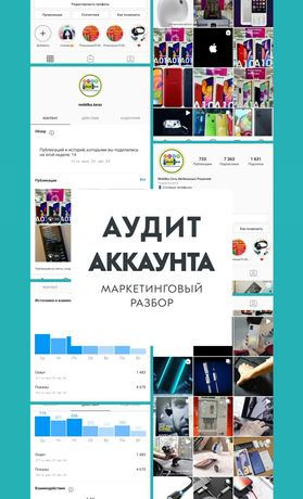 Введение раскрутка Instagram живые подписчики конкурсы таргет smm