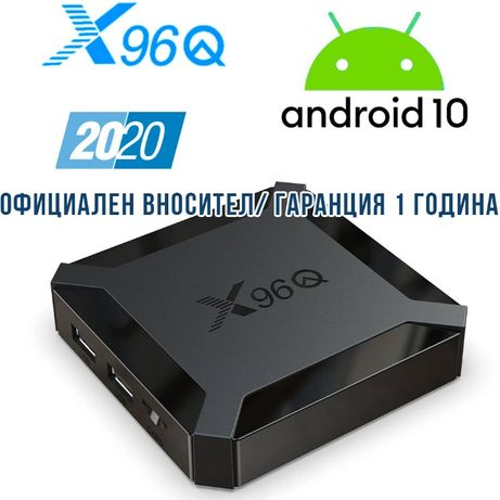 Най-нов Android TV Box X96Q Android 10, Allwinner H313, Гаранция 1г!