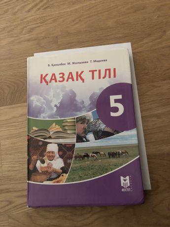 Казахский 5 класс
