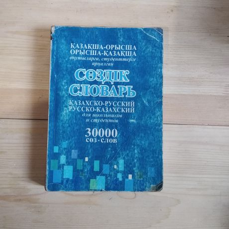 Продаются словари