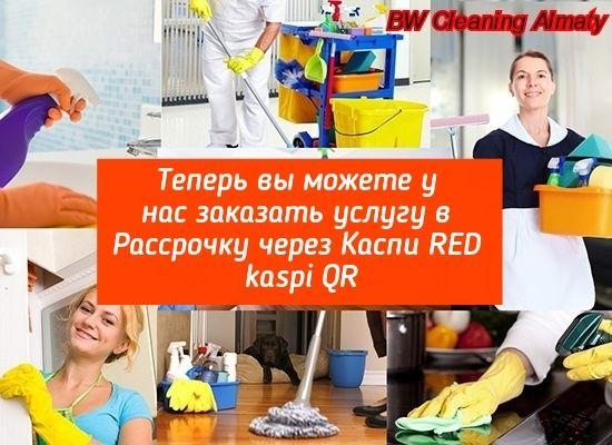 Комплексная уборка квартир коттеджей генеральная уборка влажная уборка