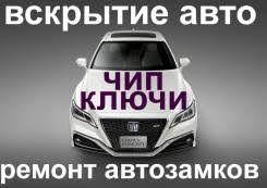 Вскрытие авто замков машин автомобилей Медвежатник открыть машину